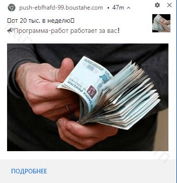 Remove BOUSTAHE.COM pop-up ads